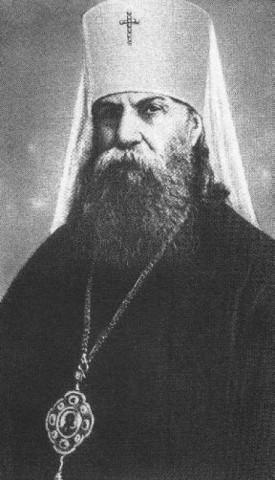 Местоблюститель Патриаршего престола митрополит Петр (Полянский; † 1937)
