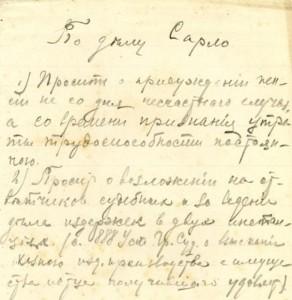 Деловая записка адвоката А.В. Тутунова
