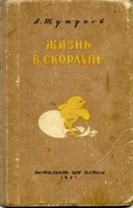 А.В. Тутунов, Жизнь в скорлупе. Детиздат, 1941