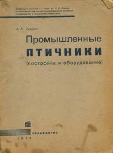 А.В. Тутунов, Промышленные птичники. Сельхозгиз, 1933