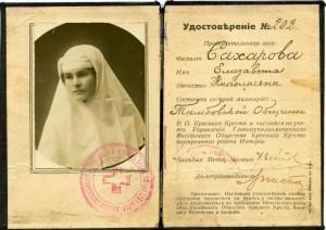 Елизавета Николаевна Сахарова